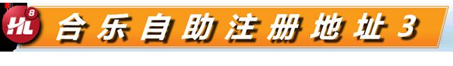 【合乐新闻网】合乐体育2021年最新地址