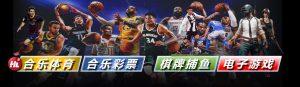 合乐体育新闻-五大联赛-赛事直播
